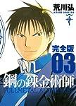 鋼の錬金術師 完全版(3) (ガンガンコミックスデラックス)