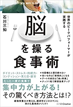 [石川 三知]の世界のピークパフォーマーが実践する脳を操る食事術