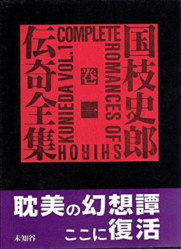 国枝史郎伝奇全集 (巻1)の詳細を見る