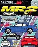 トヨタMR2 No.2 (ハイパーレブ 50 車種別チューニング&ドレスアップ徹底ガイド) (ハイパーレブ―車種別チューニング&ドレスアップ徹底ガイドシリーズ)