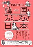 完全版 韓国・フェミニズム・日本