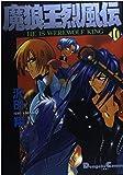 魔狼王烈風伝 (10) (Dengeki comics EX)