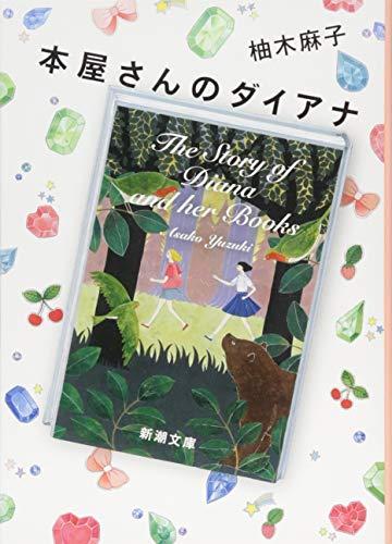 本屋さんのダイアナ (新潮文庫)の詳細を見る
