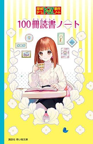 探偵チームKZ事件ノート 100冊読書ノート (講談社青い鳥文庫)