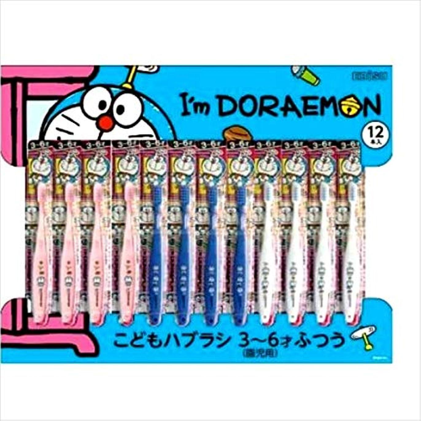 下に向けます評価可能地獄I'M DORAEMON 子供用 歯ブラシ 12本入り