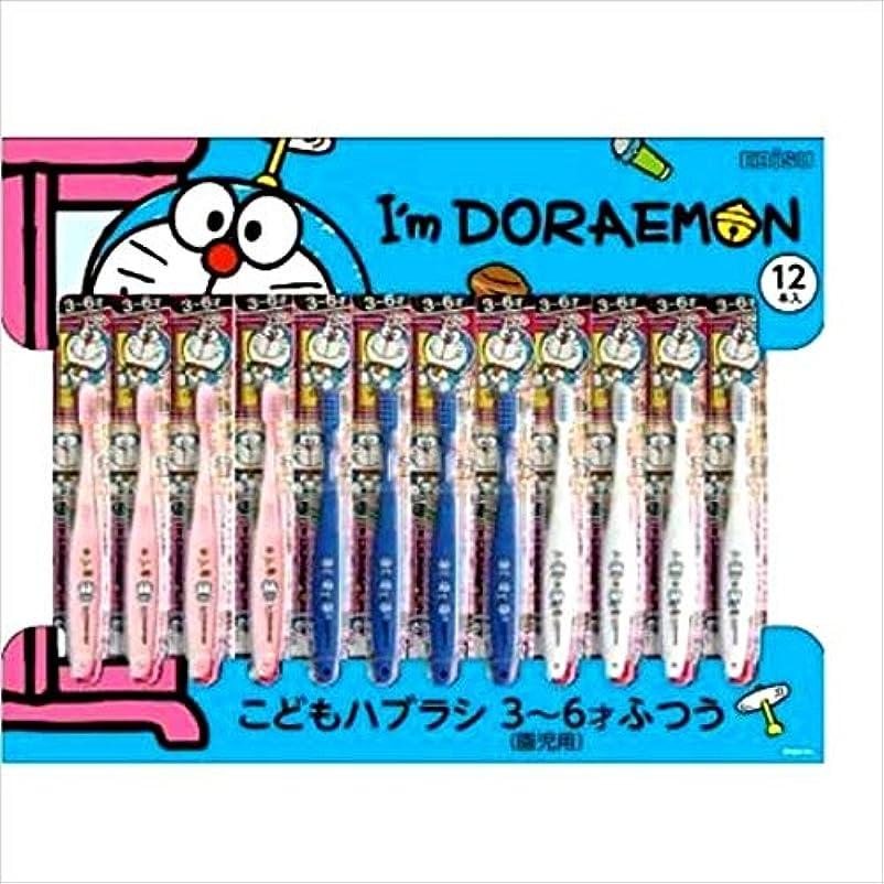 バリア泣く繊維I'M DORAEMON 子供用 歯ブラシ 12本入り