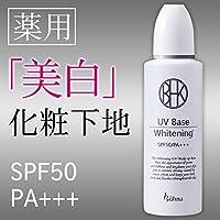 ビューナ 薬用UVホワイトニング50 【人気 おすすめ 】