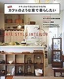 新装版 カフェのような家で暮らしたい ―ナチュラルでのんびりくつろげる (PLUS1Living BOOKS) 画像