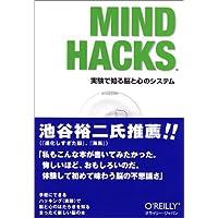 Mind Hacks ―実験で知る脳と心のシステム