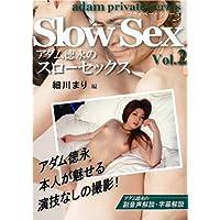 アダム徳永のスローセックス プライベートシリーズ vol.2 細川まり編