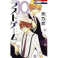 ラストゲーム 10 (花とゆめコミックス)