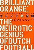 オレンジの呪縛——オランダ代表はなぜ勝てないか?