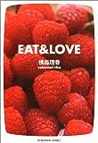 EAT&LOVE (光文社文庫)