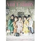 VOICE BRODY vol.6 (白夜ムック620)