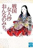戦国女人抄おんなのみち 実業之日本社文庫