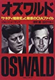 オズワルド―「ケネディ暗殺犯」と疑惑のCIAファイル