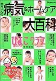 赤ちゃんの病気&ホームケア大百科―ひよこクラブ (ベネッセ・ムック―たまひよブックス) 画像