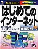 はじめてのインターネット―WindowsXP版 InternetExplorer6.0対応 (はじめての…シリーズ)