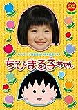 テレビアニメ放送開始15周年記念ドラマ ちびまる子ちゃん 通常版 [DVD]