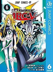 遊☆戯☆王ARC-V 6巻 表紙画像