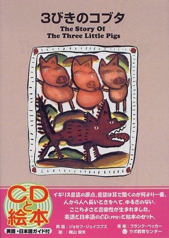 3びきのコブタ―The story of the three little pigs (CDと絵本)の詳細を見る