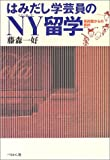 はみだし学芸員のNY(ニューヨーク)留学―美術館からの脱出