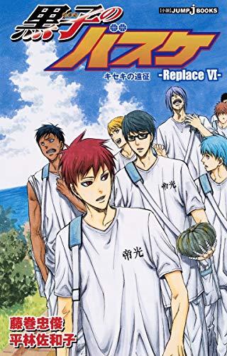 黒子のバスケ—Replace 6— キセキの遠征 (JUMP j BOOKS)