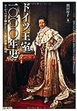 ドイツ王室一〇〇〇年史 (ビジュアル選書)