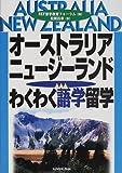 オーストラリア・ニュージーランドわくわく語学留学