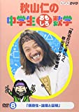 秋山仁の中学生おもしろ数学(8) [DVD]