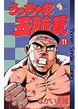 うっちゃれ五所瓦(11) (少年サンデーコミックス)