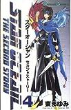 スターオーシャンセカンドストーリー (4) (ガンガンコミックス)