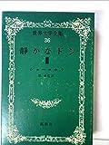 世界文学全集〈第36巻〉静かなドン―カラー版 (1967年)
