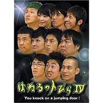 はねるのトびら IV [DVD]