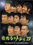 はねるのトびら IV [DVD]の画像