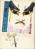 季刊銀花1975夏22号