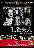 孔雀夫人 [DVD] FRT-281