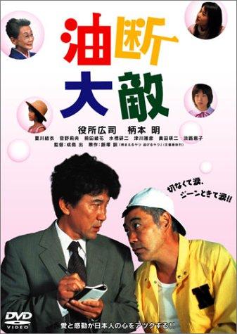 油断大敵 [DVD]