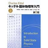 キッテル 固体物理学入門 第8版〈上〉