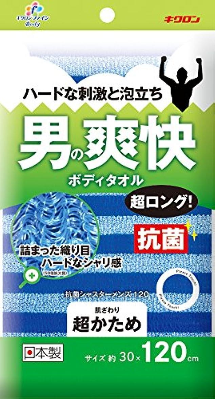 青写真ガイド硫黄キクロンファイン ボディタオル シャスターメンズ 抗菌タイプ 超かため 30×120cm