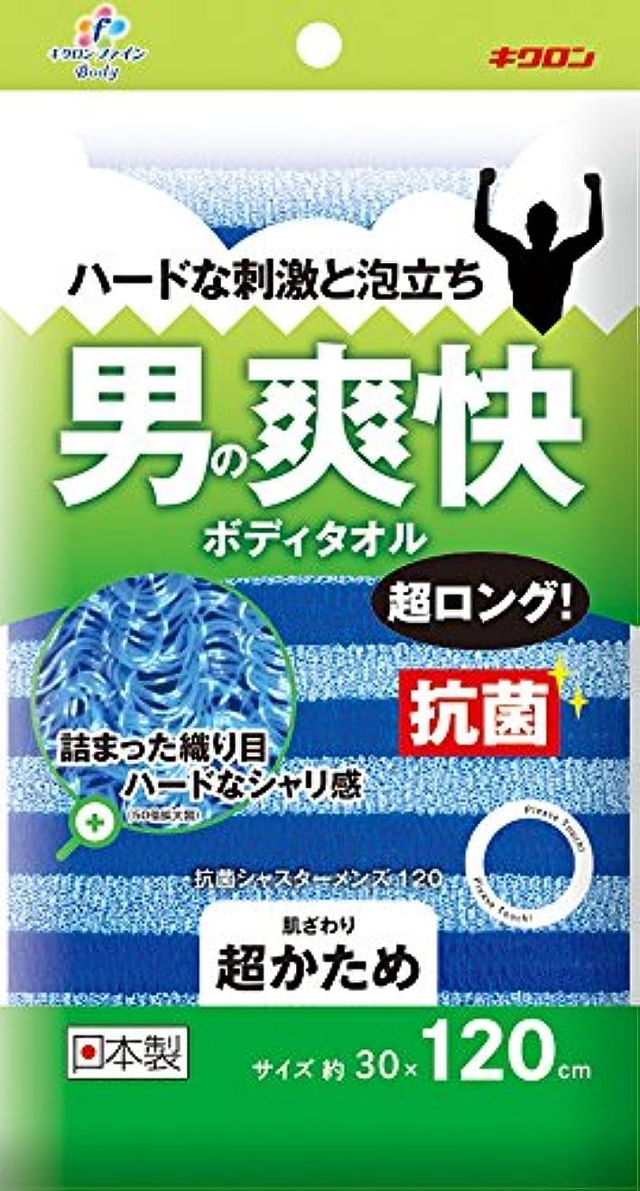 ばかげた望ましい真珠のようなキクロンファイン ボディタオル シャスターメンズ 抗菌タイプ 超かため 30×120cm
