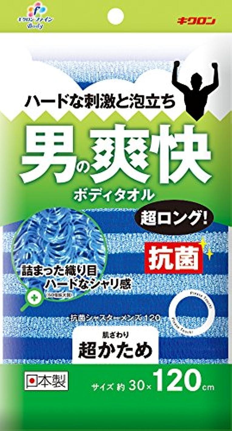 脱獄陽気な伝統キクロンファイン ボディタオル シャスターメンズ 抗菌タイプ 超かため 30×120cm