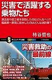災害で活躍する乗物たち 漂流者や孤立者を救助したのはどんなヘリ?福島第一原発に放水したのはどんな消防車? (サイエンス・アイ新書)