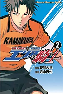 エリアの騎士(2) (週刊少年マガジンコミックス)