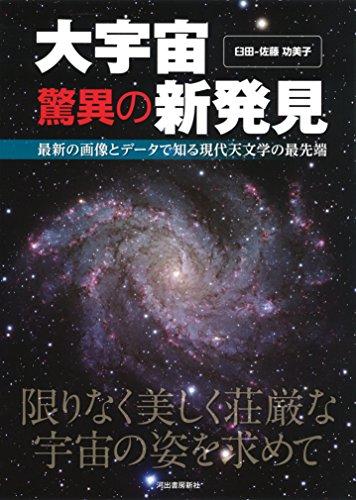 大宇宙 驚異の新発見: 最新の画像とデータで知る現代天文学の最先端