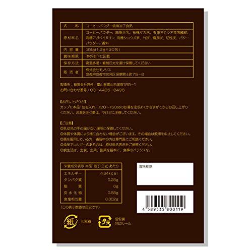 バターが香るダイエットコーヒー。活性炭と4種のオーガニック原料入り39g(1.3g×30包)オシャレなパッケージでギフトにも。