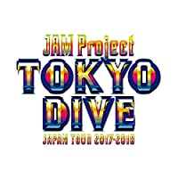 【Amazon.co.jp限定】 JAM Project JAPAN TOUR 2017-2018 TOKYO DIVE Blu-ray (L判ブロマ...