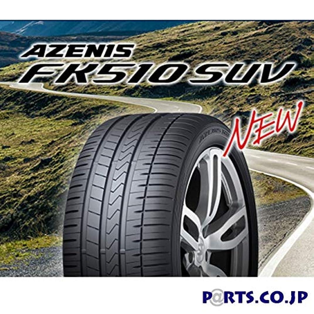 アーティストコロニアル濃度タイヤ AZENIS FK510 SUV 275/50R20 113Y FALKEN ファルケン