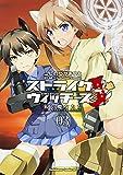 ストライクウィッチーズ 紅の魔女たち (3) (カドカワコミックス・エース)