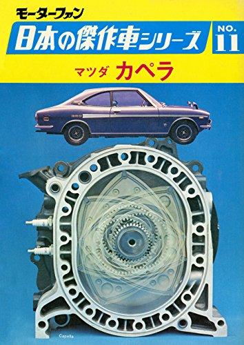 【完全復刻版】 モーターファン 日本の傑作車シリーズ 第11集 マツダ カペラ 完全復刻版 モーターファン 日本の傑作車シリーズ
